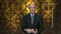 国宝迷踪(第二部) 18 《苦笋贴》之谜 百家讲坛 20190215 高清版