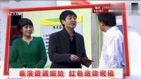 刘建平:沈腾、马丽等人演出小品《365个祝福》