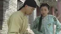 和珅表妹与和珅是一路货色,偷人家钥匙结果被当场发现,竟说自己在梦游