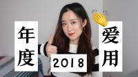 2018年精挑细选度爱用品!