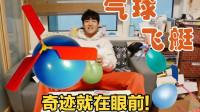 气球飞艇的原理你们知道吗?坤坤玩得不亦乐乎!