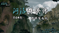 《河洛群侠传》第64期:赤丹宫之战
