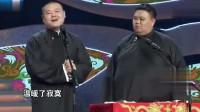 岳云鹏相声作品《德云厚脸皮》脸皮厚度赛城墙.