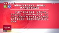中国共产党北京市第十二届委员会第八次全体会议决议 北京新闻 20190215