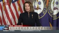 """特朗普:不放弃建墙 将宣布国家进入紧急状态?美众议院院长:哪有紧急情况?!将通过法律手段""""回击"""" 东方新闻 20190215 高清版"""