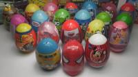24颗很好玩儿的奇趣蛋玩具 惊喜蛋大组合