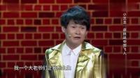 小沈龙最新脱口秀《绝活》,爆笑上演飞人秀