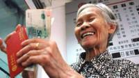 老有所养!农村居民60岁以上,均可领取养老金,具体要求来看看