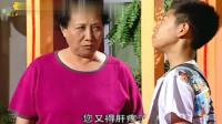 家有儿女:刘星在学校闯了祸,没想姥姥竟成了救星,猴孩子又在耍什么心眼?