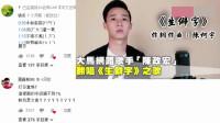 台湾电视节目介绍《生僻字》,台网友赞超好听