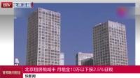 北京租房税减半  月租金10万以下按2.5%征税 首都晚间报道 20190215