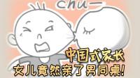 我的女儿竟然亲了男同桌一口!丨中国式家长丨红箭红