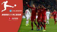 德甲-格雷茨卡开场14秒乌龙科曼双响 拜仁3-2逆转奥格斯堡
