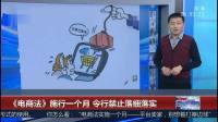 《电商法》施行一个月 令行禁止落细落实 超级新闻场 20190216 超清版