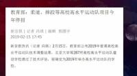新京报:教育部——柔道、摔跤等高校高水平运动队项目今年停招 上海早晨 20190216