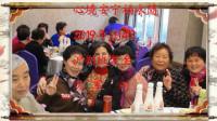 成校沪剧班迎新年师生聚会2019年1月4日