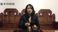 晓晓魔术课堂:三仙归洞魔术表演,小圆球是如何快速变动的呢?