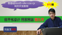 零基础html5+div+css+js网页开发教程第072期 扁平化设计 博客网站 第九节