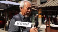 长安老大爷的一段话,说出现代中国婚姻现实状况