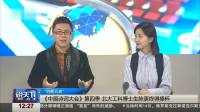 《中国诗词大会》第四季 北大工科博士生陈更终得捧杯 说天下 20190216 高清版