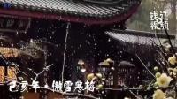 己亥年 雪景杭州·寒梅