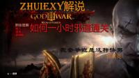 【教程】如何在一小时内邪道通关《战神3》ep1:开头准备篇【Zhuiexy】