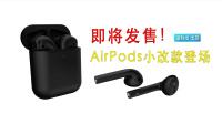 苹果新AirPods开始出货:增黑色款,售价不变