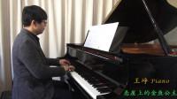久石让:悬崖上的金鱼公主 (《悬崖上的金鱼公主》主题曲)[F, 3P](王峥钢琴 190216 S.1227)