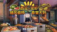 舌尖上的明日之后:配料告急,龙虾惊现烹饪危机!随风:榴莲在哪