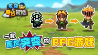老徐的奇妙冒险:一款画风突变的RPG游戏!