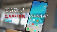 历史首次!红米手机也要用骁龙855,售价够给力