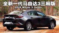 【宣传片】2019新马自达3三厢版亮相 - Mazda 3 Sedan