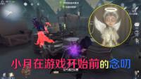 第五人格:阿阳第一个碰到监管者,都怪小月在游戏开始前的念叨