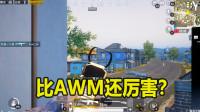刺激战场:这把枪近战威力比AWM还厉害?威力大射程远简直神器!