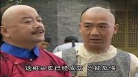 纪晓岚拿银子跟和珅抢着买到宝物,和珅却不知道纪晓岚拿着是两块砖头