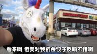 毒角show:春节挑战24K纯金饺子!两个饺子400美元,就问你敢不敢尝一口?