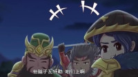 搞笑王者动画:吕布体内的无双魔神被刘备三个菜鸡激怒,这下糟糕了