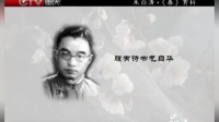 《品读》 20120121 朱自清《春》赏析_标清