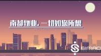 南都物业-思漫奇(A)优质MG动画