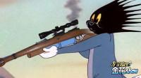 猫和老鼠四川话:汤姆猫想吃老鸭汤,用98K去打猎,笑的肚儿痛!