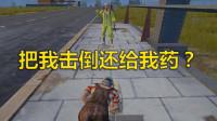 刺激战场模仿秀123:用摩托车上桥 被路人击倒 还跟我打招呼?