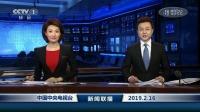 朝韩将组建联队参加东京奥运会 朝韩希望联合申办2032奥运会 新闻联播 20190216 高清版