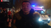 警方披露抓捕冯学华细节