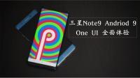 真香!Note8 S8用户可以去催更了【Note9 One UI全面体验】花生説