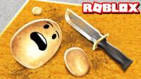 小飞象解说✘Roblox疯狂马铃薯 会爆炸的土豆?谁来帮我接过去?乐高小游戏