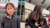 7岁小女孩第一次坐地铁走丢不怕 见到妈妈瞬间痛哭