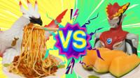 奥特曼和怪兽意大利面大对决,谁会吃到美味意大利面呢?