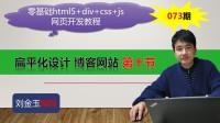 零基础html5+div+css+js网页开发教程第073期 扁平化设计 博客网站 第十节