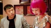 宋晓峰到包房找女友二丫,结果女友不承认硬说自己是王菲,笑逗了