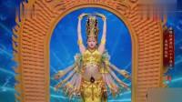 《王牌对王牌》关晓彤挑战春晚经典舞蹈《千手观音》身材婀娜动作娴熟超惊艳